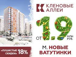 ЖК «Кленовые аллеи» Ипотека 7,4%.